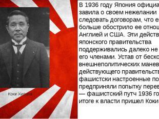 Коки Хирота В 1936 году Япония официально завила о своем нежелании следовать дог