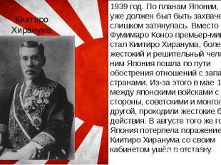 Киитиро Хиранума 1939 год. По планам Японии, Китай уже должен был быть захвачен.