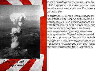После бомбёжек Хиросимы и Нагасаки, 14 августа 1945 года японское правительство