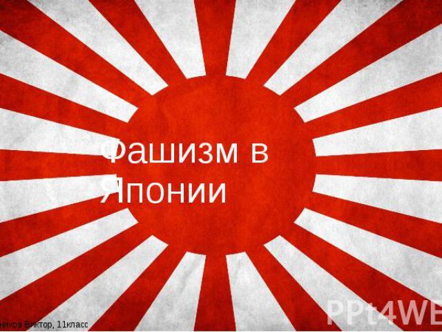 Фашизм в Японии Выполнил : Мельников Виктор, 11класс