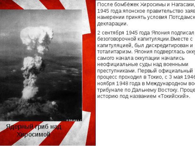 После бомбёжек Хиросимы и Нагасаки, 14 августа 1945 года японское правительство заявило о своем намерении принять условия Потсдамской декларации. После бомбёжек Хиросимы и Нагасаки, 14 августа 1945 года японское правительство заявило о своем намерен…