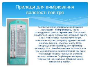 Прилади для вимірювання вологості повітря Вологість повітря вимірюють спеціальни