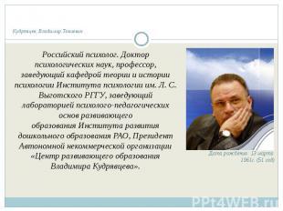 Кудрявцев, Владимир ТовиевичРоссийский психолог. Доктор психологических наук, пр