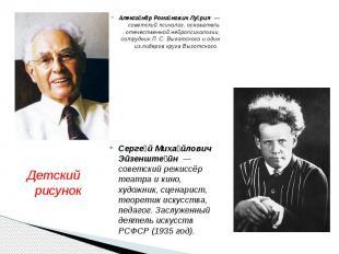 Александр Романович Лурия— советскийпсихолог, основатель отече