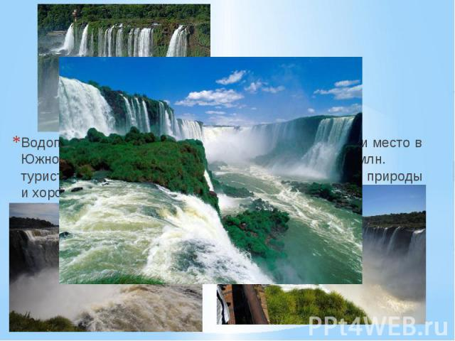 Водопады Игуасу – наиболее посещаемое туристами место в Южной Америке. Каждый год здесь бывают до 2-ух млн. туристов. Этому способствует сочетание нетронутой природы и хорошей инфраструктуры.