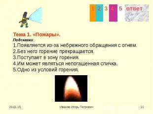 Тема 1. «Пожары». Подсказки: 1.Появляется из-за небрежного обращения с огнем. 2.