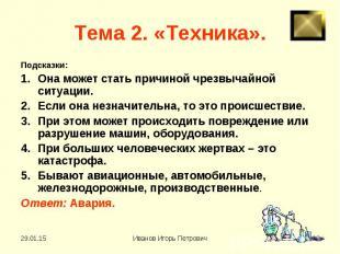 Тема 2. «Техника». Подсказки: Она может стать причиной чрезвычайной ситуации. Ес