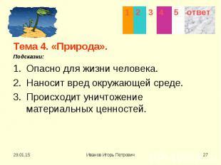 Тема 4. «Природа». Тема 4. «Природа». Подсказки: Опасно для жизни человека. Нано