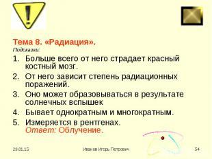 Тема 8. «Радиация». Подсказки: Больше всего от него страдает красный костный моз