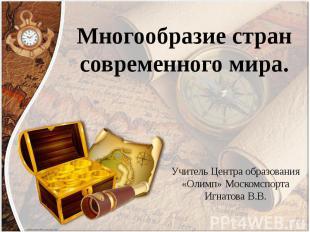 Многообразие стран современного мира. Учитель Центра образования «Олимп» Москомс