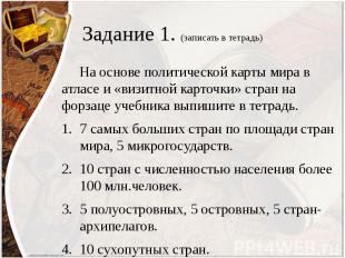 Задание 1. (записать в тетрадь) На основе политической карты мира в атласе и «ви