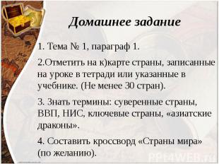 Домашнее задание 1. Тема № 1, параграф 1. 2.Отметить на к)карте страны, записанн