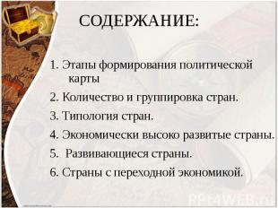 СОДЕРЖАНИЕ: 1. Этапы формирования политической карты 2. Количество и группировка