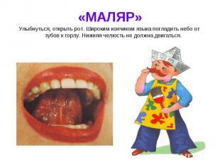 Улыбнуться, открыть рот. Широким кончиком языка погладить небо от зубов к горлу.