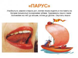 Улыбнуться, широко открыть рот, кончик языка поднять и поставить на бугорки (аль