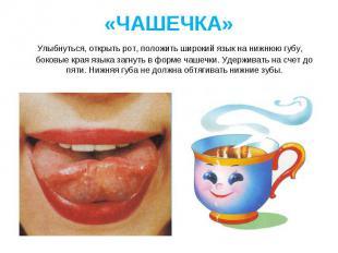 Улыбнуться, открыть рот, положить широкий язык на нижнюю губу, боковые края язык
