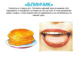 Улыбнуться, открыть рот. Положить широкий язык на нижнюю губу. Удерживать в спок