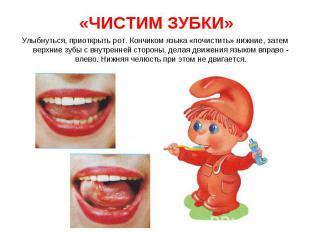 Улыбнуться, приоткрыть рот. Кончиком языка «почистить» нижние, затем верхние зуб