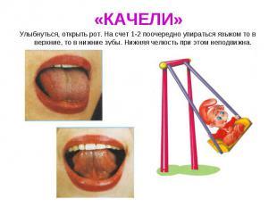 Улыбнуться, открыть рот. На счет 1-2 поочередно упираться языком то в верхние, т