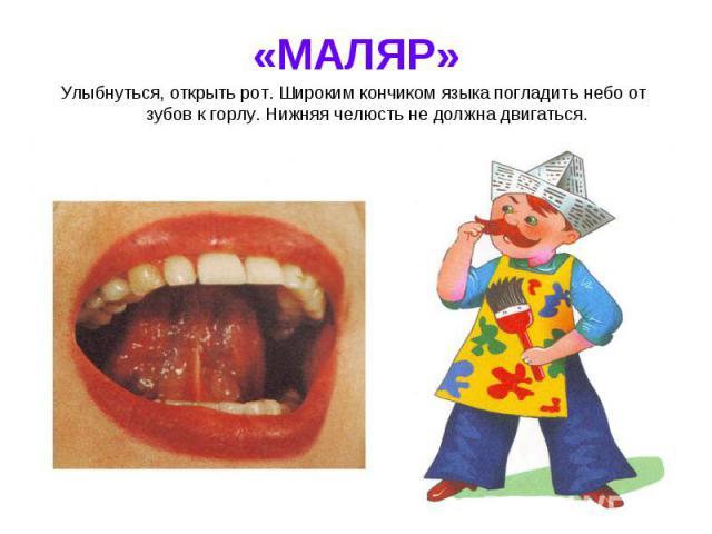 Улыбнуться, открыть рот. Широким кончиком языка погладить небо от зубов к горлу. Нижняя челюсть не должна двигаться.Улыбнуться, открыть рот. Широким кончиком языка погладить небо от зубов к горлу. Нижняя челюсть не должна двигаться.