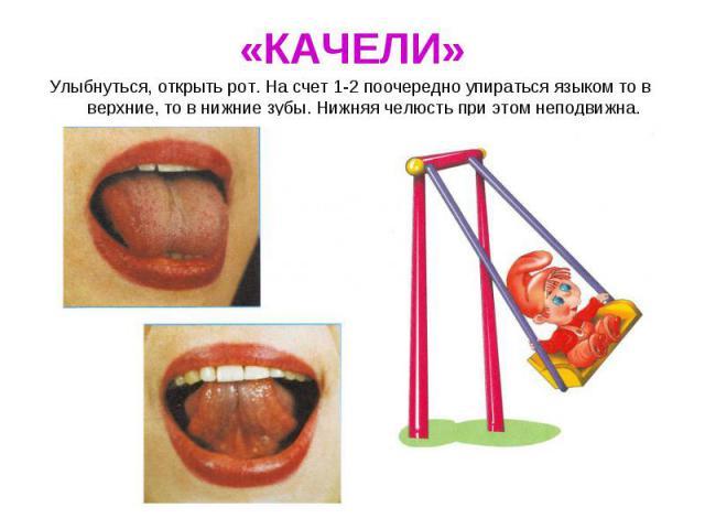 Улыбнуться, открыть рот. На счет 1-2 поочередно упираться языком то в верхние, то в нижние зубы. Нижняя челюсть при этом неподвижна.Улыбнуться, открыть рот. На счет 1-2 поочередно упираться языком то в верхние, то в нижние зубы. Нижняя челюсть при э…