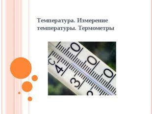 Температура. Измерение температуры. Термометры