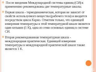После введения Международной системы единиц (СИ) к применению рекомендованы две