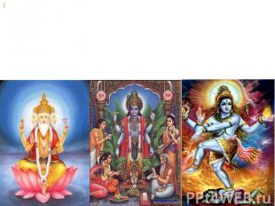 Синтезированные в индуизме многочисленные народные верования признают больш