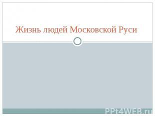 Жизнь людей Московской Руси