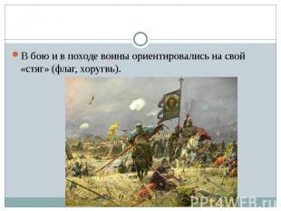 В бою и в походе воины ориентировались на свой «стяг» (флаг, хоругвь).