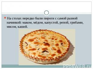 На столах нередко были пироги с самой разной начинкой: маком, мёдом, капустой, р
