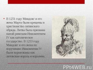 В 1251 году Миндовг и его жена Марта были крещены в христианство латинского обря