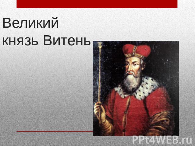 Великий князь Витень