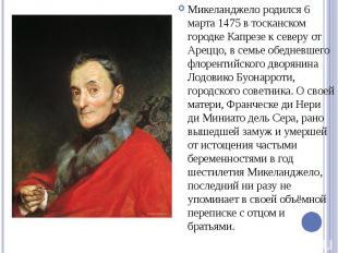 Микеланджело родился 6 марта 1475 в тосканском городке Капрезе к северу от Арецц
