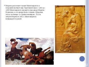 Медичи распознает талант Микеланджело и покровительствует ему. Приблизительно с