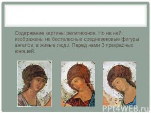 Содержание картины религиозное. Но на ней изображены не бестелесные средневековы