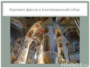 Фрагмент фресок в Благовещенский собор