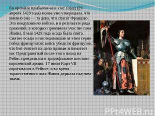 Ко времени прибытия ее в этот город (29 апреля 1429 года) молва уже утверждала,