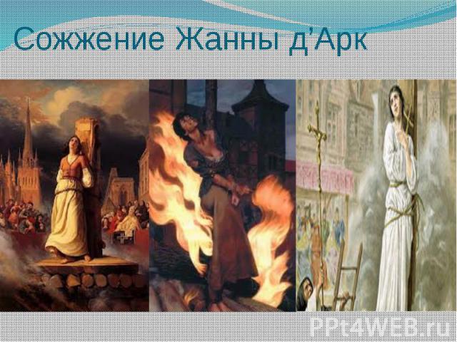 Сожжение Жанны д'Арк