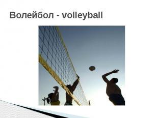 Волейбол - volleyball