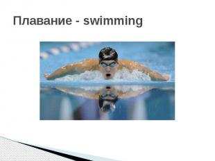 Плавание - swimming