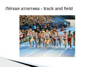 Лёгкая атлетика - track and field