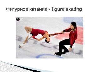 Фигурное катание - figure skating