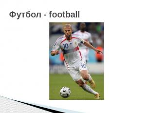 Футбол - football