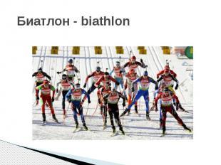 Биатлон - biathlon