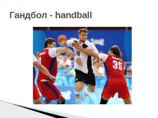 Гандбол - handball