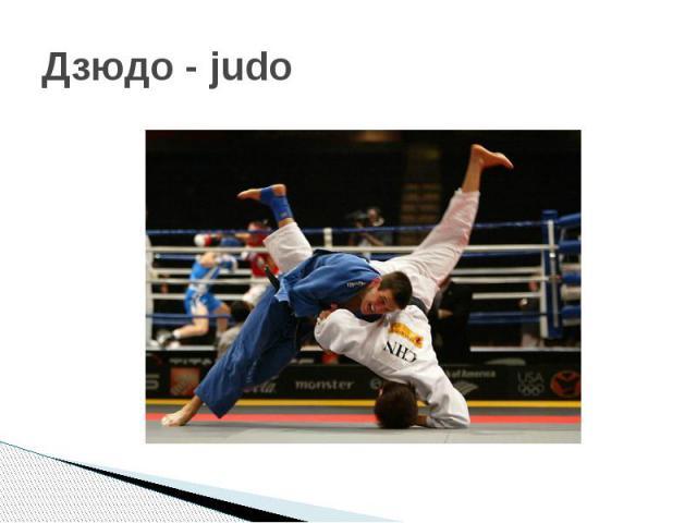 Дзюдо - judo