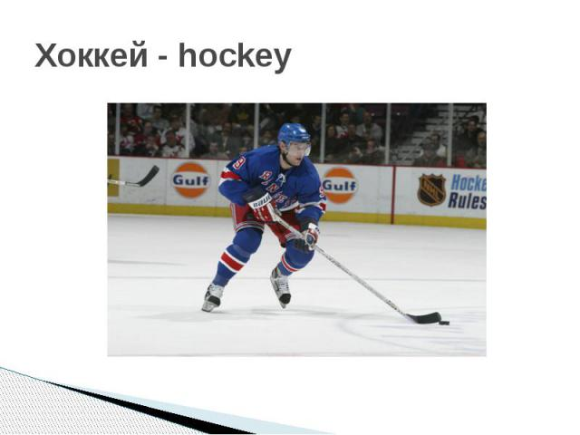 Хоккей - hockey