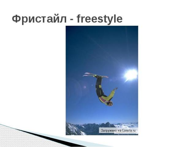 Фристайл - freestyle