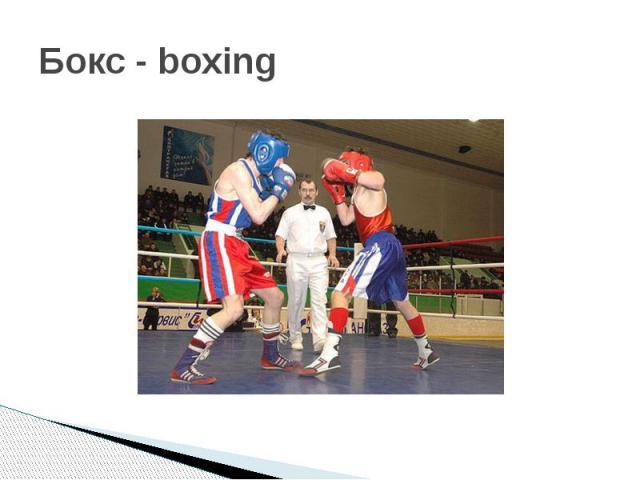 Бокс - boxing